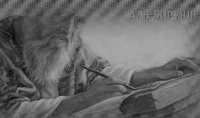 Среднеазиатский астроном аль-Бируни