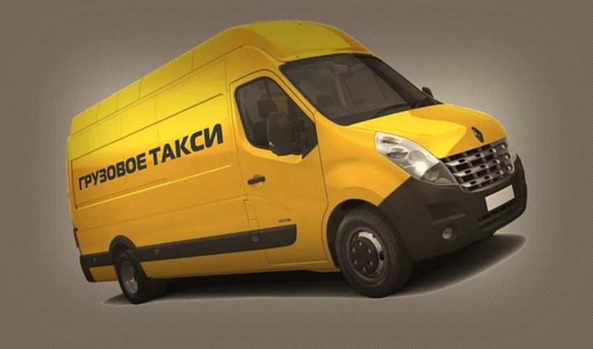 Зачем нужно грузовое такси?