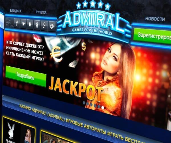 Сеть казино «Адмирал» сегодня