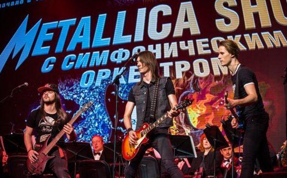 Metallica Show S&M Tribute во Дворце Украины