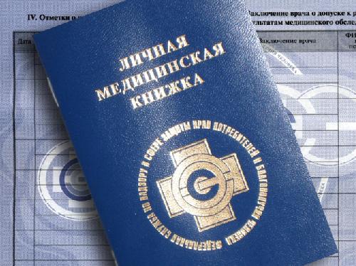 Медицинская книжка в Москве быстро и недорого